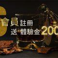 通盈娛樂城-體驗金200